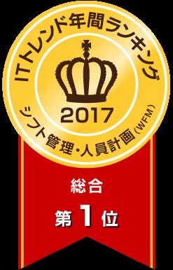 ITトレンド年間ランキング(シフト管理・人員計画)2017年度総合第1位