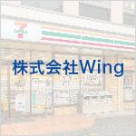 株式会社Wing