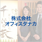 株式会社オフィスタナカ/