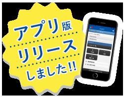 今夏アプリ版リリース予定