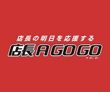 店長 A GOGO