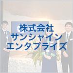 株式会社サンシャインエンタプライズ