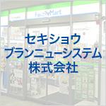 セキショウブランニューシステム/