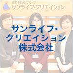 サンライフ・クリエイション株式会社/
