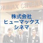 株式会社ヒューマックスシネマ