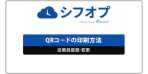 QRコードの印刷方法